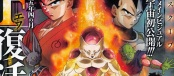 Dragon Ball Z Resurrection of F Movie